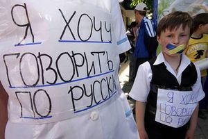 На Луганщине русский сделали региональным