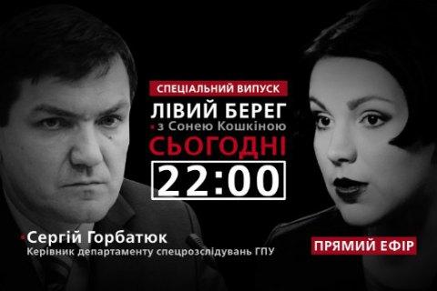 """Спецвыпуск программы """"Левый берег"""": гость - Сергей Горбатюк"""