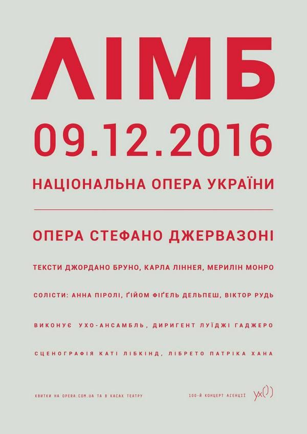 """У Національній опері відбудеться прем'єра сучасної опери """"Лімб"""""""