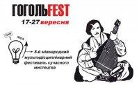Гогольфест в этом году пройдет на киностудии имени Довженко