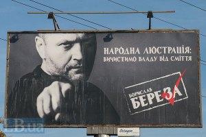Береза не исключает участия в выборах мэра Киева