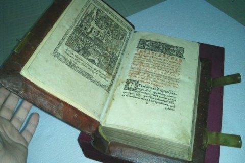 """З'явився фоторобот викрадача книги """"Апостол"""" 1574 року (фото)"""