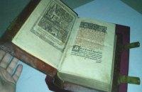 """З'явився фоторобот викрадача книги """"Апостол"""" 1574 року"""