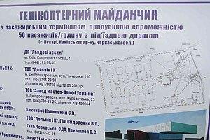 Екскурсія на вертольотодром «Канів»