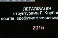 СБУ показала фильм о злодеяниях Корбана