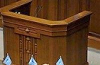 """""""Регионы"""" разблокируют трибуну ради принятия законов и закрытия сессии"""