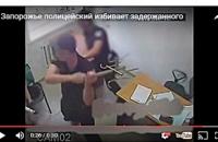 В Запорожье уволили полицейского, который избил задержанного
