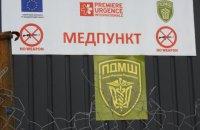 """Близько 80 людей вже отримали допомогу від медиків ПДМШ на КПВВ """"Мар'їнка"""""""