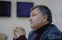 Аваков: у нас нет конкретных фамилий виновных в убийстве украинцев