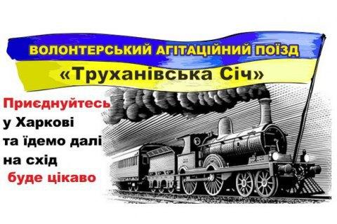 """Порошенко підтримав акцію """"Поїзд єднання України"""""""