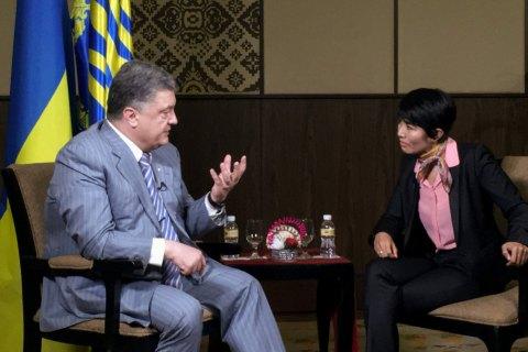 Порошенко: Это площадка для Украины набольшой азиатский рынок
