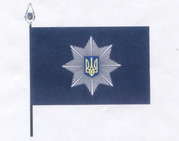 Флаг полиции