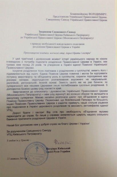 Киевский Патриархат призывает Московский объединиться в Поместную Церковь