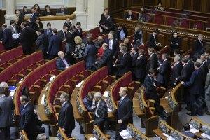 Сегодняшнее заседание Рады закрыто досрочно