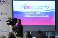 Экспертный форум: внешняя политика Украины в 2013 году