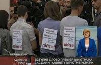 Журналистов, устроивших протест Азарову, вызывают в Кабмин