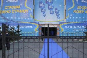 ПР выдвинет кандидата в президенты на съезде 15 марта