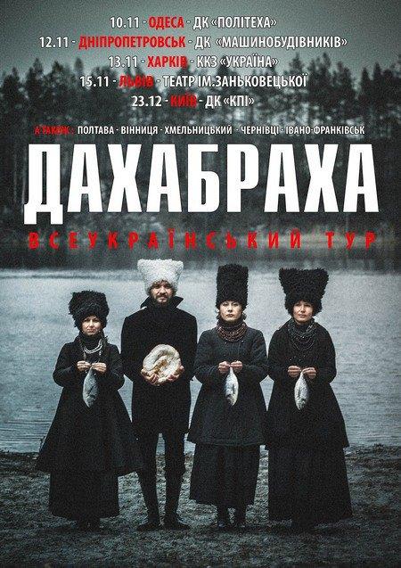 """ДахаБраха"" вирушає у всеукраїнський тур"