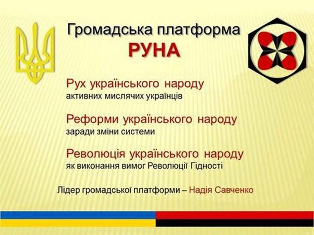 Савченко проинформировала название собственной новоиспеченной партии