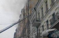В центре Киева горит дом