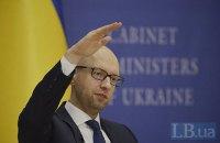 Яценюк объяснил отказ от российского газа его высокой ценой