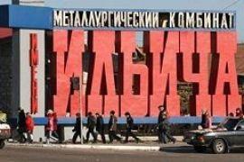 """""""Метинвест"""" покупает 75% акций ММК им.Ильича"""