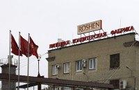 """""""Рошен"""" решил остановить Липецкую фабрику"""