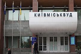 """""""Киевгорстрой"""" таки можно продавать"""