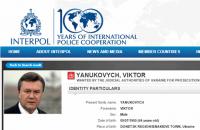 Интерпол рассмотрит возобновление розыска Януковича в конце января