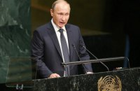 Путин отказался  от участия в 71-й сессии Генассамблеи ООН
