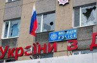 В Горловке сепаратисты взяли штурмом управление МВД