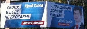 БПП сменил членов окружкома в Славянске под мужа Королевской