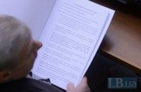 """Стали известны подробности """"мирного"""" соглашения ОО и власти (Документ)"""
