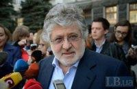 Коломойский предложил Донбассу присоединиться к Днепропетровской области