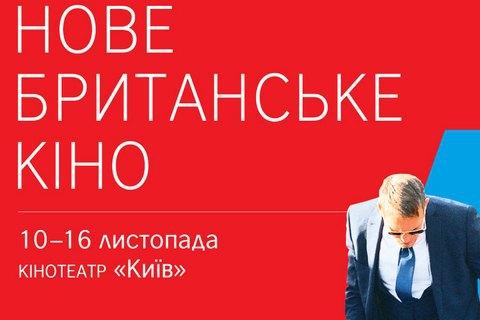 В российской столице открывается фестиваль английского кино
