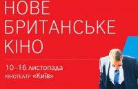 """Фестиваль """"Новое британское кино"""" объявил программу"""