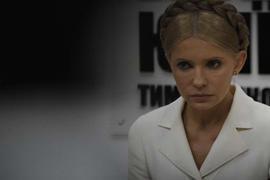 ГПУ посадила Тимошенко на подписку о невыезде