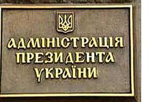 Уволенных из Администрации и СНБО пристроят на другие должности