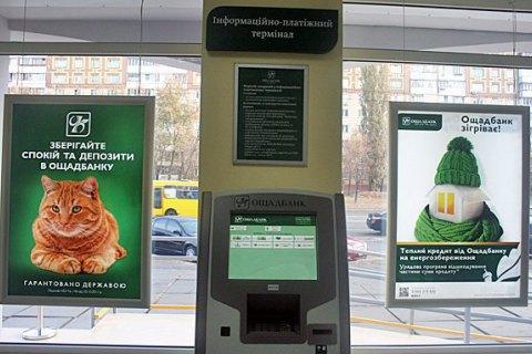 Украина иЕБРР согласовали меры пореформированию «Ощадбанка»