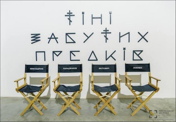 """У """"Мистецькому Арсеналі"""" відкрилася виставка """"Тіні забутих предків"""" (фото)"""