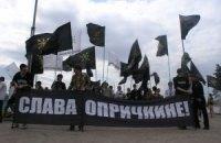 """""""День  опричника"""": теперь и в Украине"""