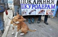 Возле Рады прошел митинг с требованием ужесточить наказание за живодерство