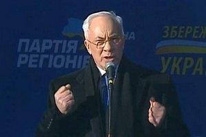 Азаров: на Евромайдане три области, на Антимайдане - вся Украина