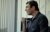 Суд не захотел отпускать Луценко праздновать День Независимости