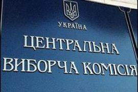 Ющенко повысил в ранге шесть членов ЦИК