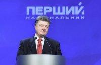 Украина будет предоставлять политическое убежище гражданам РФ, - Порошенко