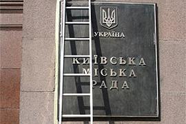 Киевсовет ликвидировал райсоветы с 31 октября