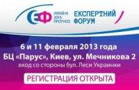 """Онлайн-трансляция Национального экспертного форума """"УКРАИНА 2013: ПРОГНОЗ"""""""