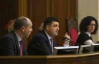 Гройсман отказался отпускать депутатов на каникулы