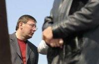 Луценко предъявили окончательное обвинение